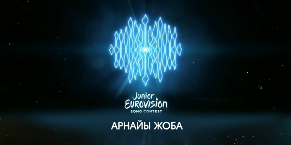 Спецвыпуск. «Junior Eurovision Song Contest 2018»