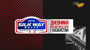 Silk Way Rally-2016: Мәскеу