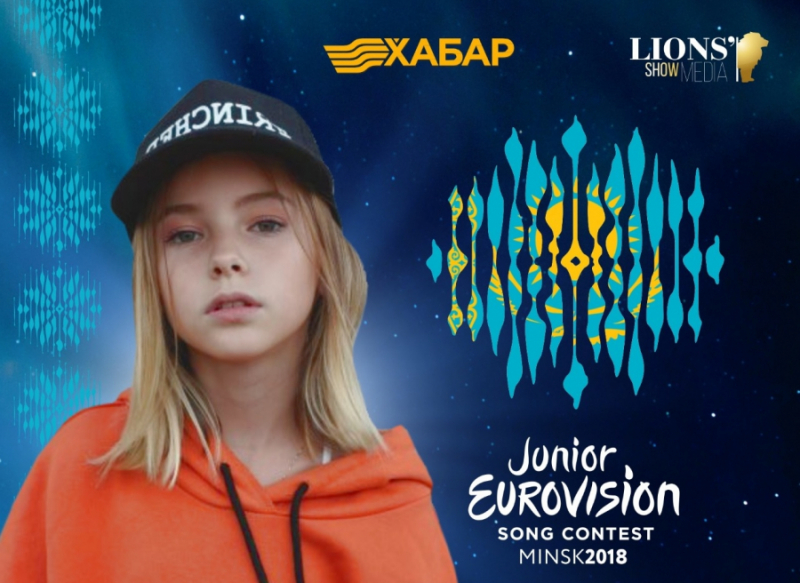 Данэлия Тулешова представит Казахстан на Junior Eurovision 2018